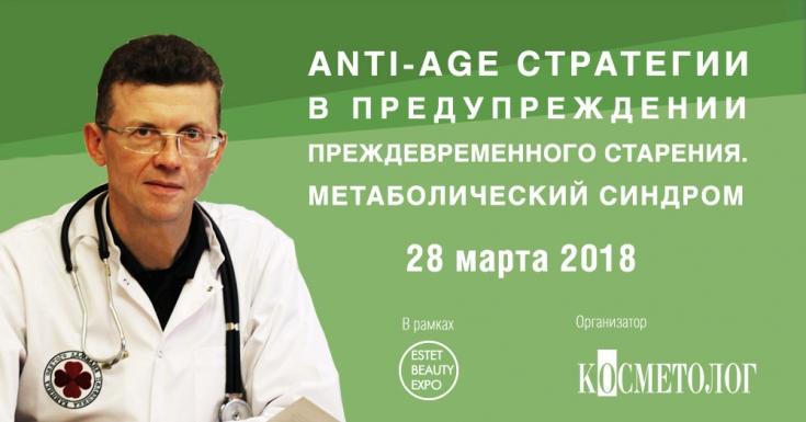 «Anti-age стратегии в предупреждении преждевременного старения. Метаболический синдром»