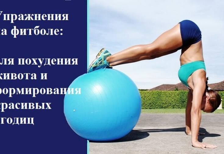 кому помог похудеть фитбол
