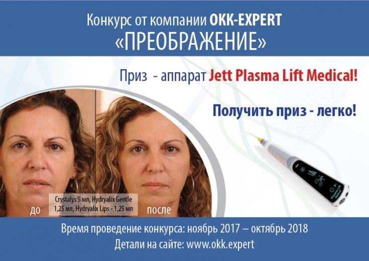 Внимание конкурс: выиграйте аппарат Jett Plasma Lift Medical на «ОКК-EXPERT 2018»