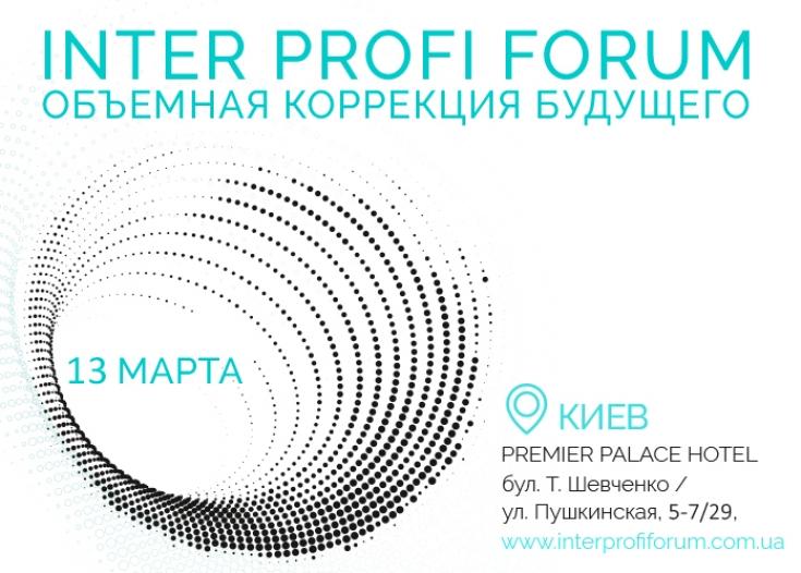 Все новости о правильном введении филлеров: что вас ждет на INTER PROFI FORUM