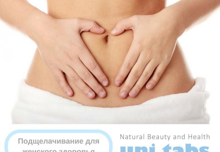 Лечение сапрофитов во влагалище