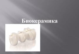 Биокерамика в челюстно-лицевой хирургии