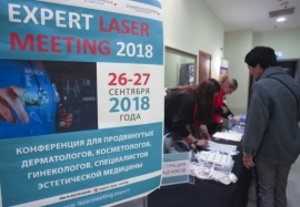 EXPERT LASER MEETING 2018: конференция для специалистов лазерной медицины