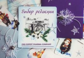 Поздравляем компанию OKK-EXPERT с наступающим Новым годом