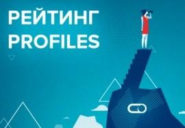 Рейтинг самых успешных профессионалов от Profiles.ru: спешите поучаствовать