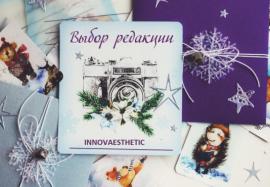 Поздравляем компанию INNOVAESTHETIC с наступающим Новым годом