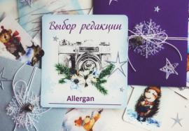 Выбор редакции: поздравляем Allergan Ukraine с наступающими праздниками