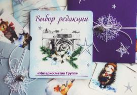 Выбор редакции: поздравляем «Интеркосметик Групп» с наступающим Новым годом