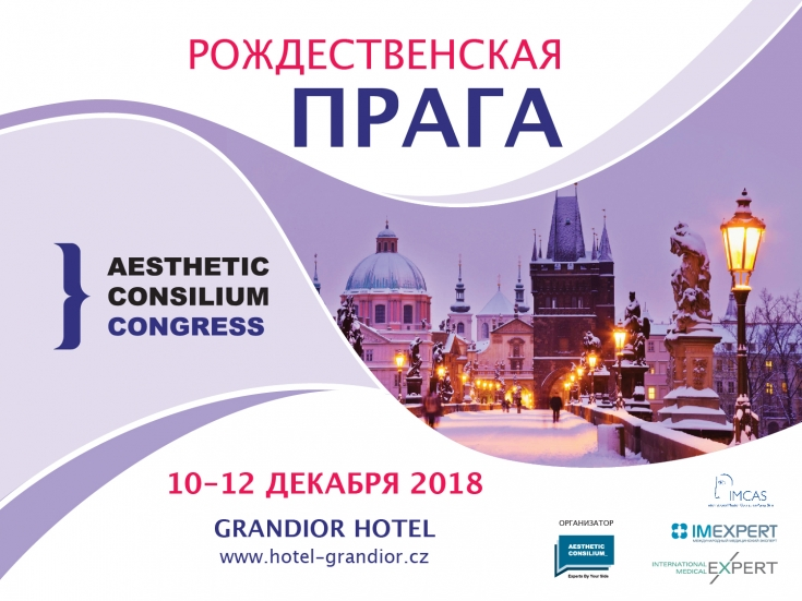 Aesthetic Consilium Congress