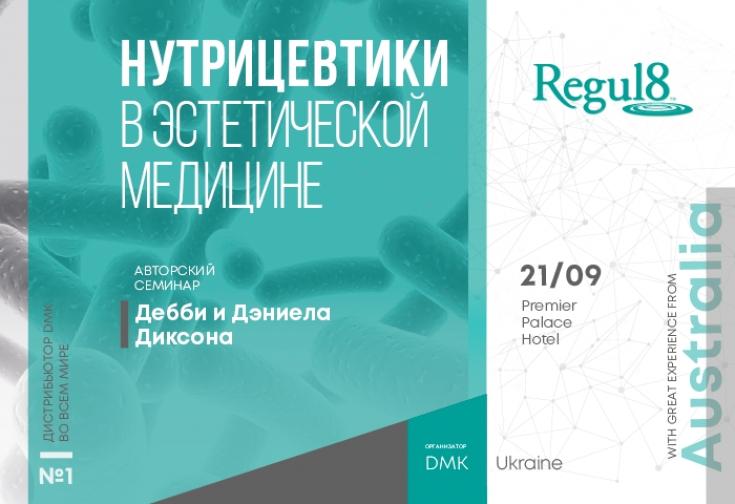 Авторский семинар «Нутрицевтики в эстетической медицине»