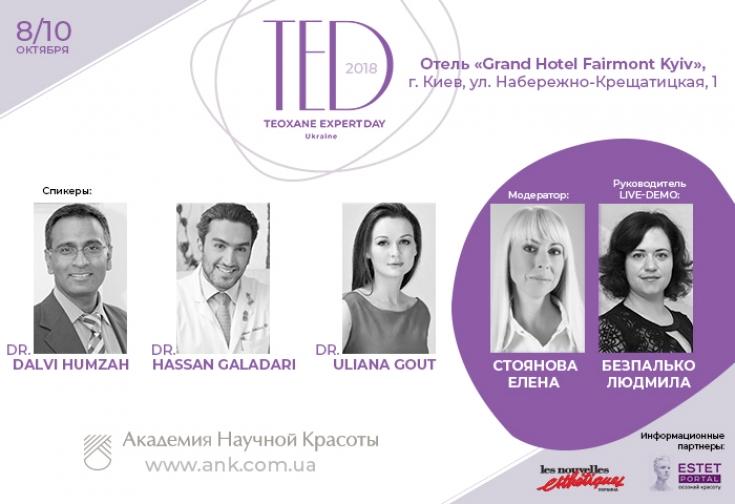 Международный конгресс Теoxane Expert Day