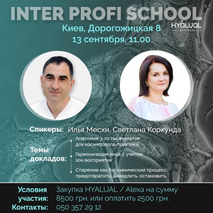 Обучающее мероприятие Inter Profi School