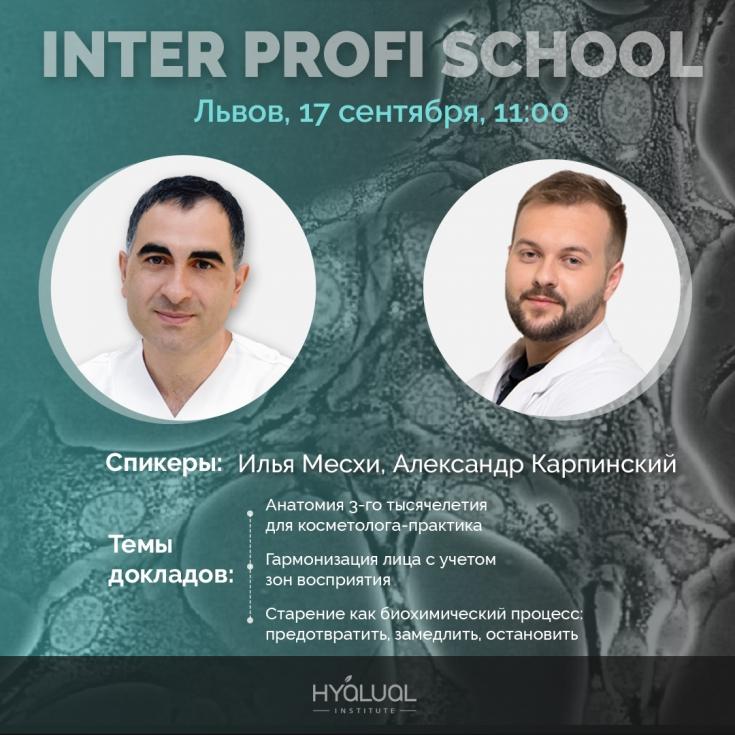Обучающее мероприятие Inter Profi School Lviv