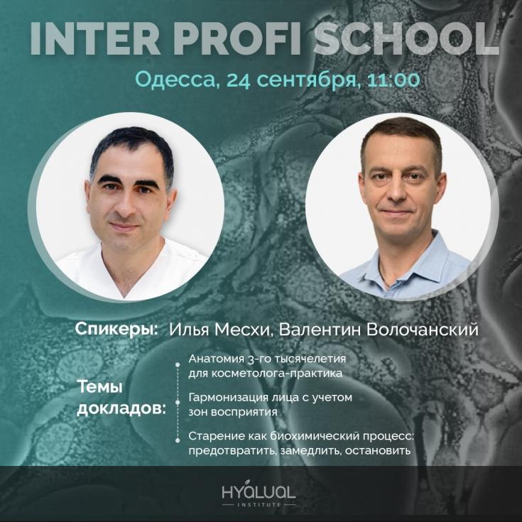 Обучающее мероприятие Inter Profi School Odessa