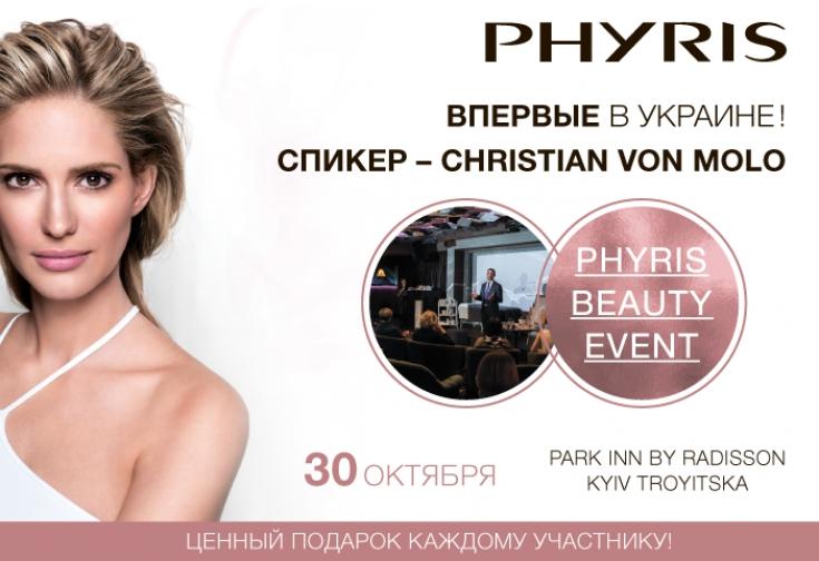 PHYRIS BEAUTY EVENT - грандиозное событие в сфере современной beauty-индустрии