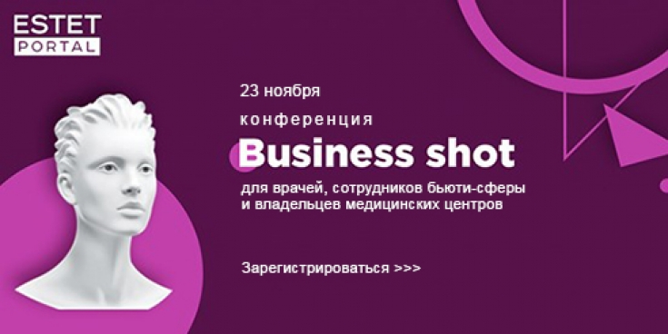 Приглашаем на конференцию Business Shot-4.0