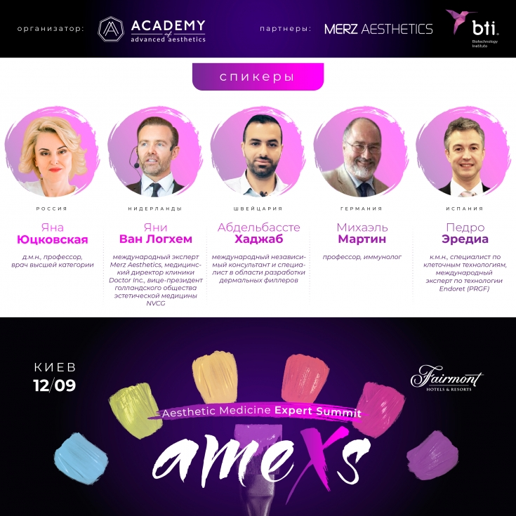 Саммит экспертов эстетической медицины