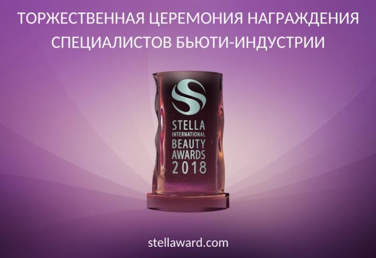 Stella International Beauty Awards-2018