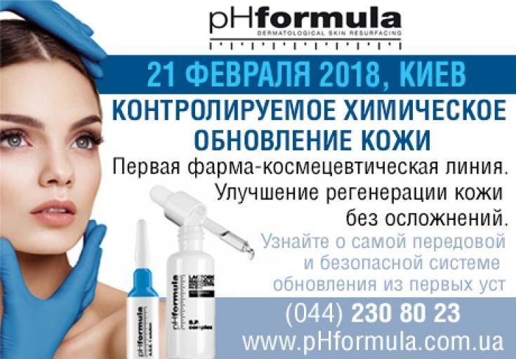 Тренинг для косметологов по методикам контролируемого обновления кожи лица