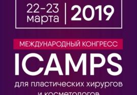 2-й Международный конгресс  пластической хирургии и косметологии  ICAMPS